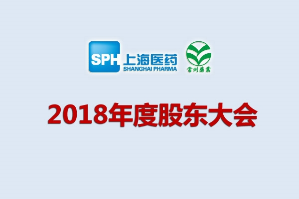 火狐体育手机官网集团常州药业股份有限公司关于召开2018年度股东大会的通知