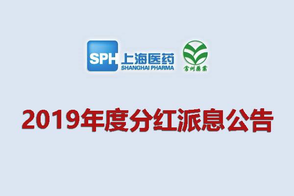 火狐体育手机官网集团常州药业股份有限公司2019年度分红派息公告
