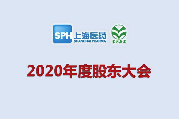 火狐体育手机官网集团常州药业股份有限公司 关于召开2020年度股东大会的通知