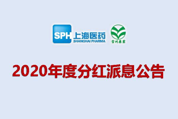 火狐体育手机官网集团常州药业股份有限公司2020年度分红派息公告